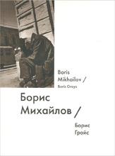 Борис Михайлов / Boris Mikhailov, Борис Гройс