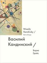 Василий Кандинский / Wassily Kandinsky, Борис Гройс