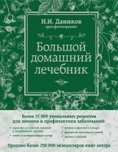 Большой домашний лечебник, Даников Н.И.