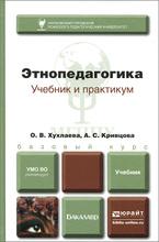 Этнопедагогика. Учебник и практикум, О. В. Хухлаева, А. С. Кривцова