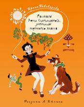 Рассказы Люси Синицыной, ученицы третьего класса, Ирина Пивоварова