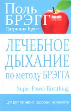 Лечебное дыхание по методу Брэгга, Поль Брэгг, Патриция Брэгг