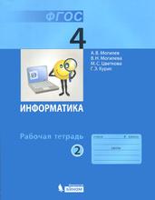 Информатика. 4 класс. Рабочая тетрадь. В 2 частях. Часть 2, А. В. Могилев, В. Н. Могилева, М. С. Цветкова, Г. Э. Курис