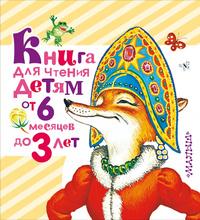 Книга для чтения детям от 6 месяцев до 3 лет, А. Н. Толстой, А. Л. Барто, Б. В. Заходер, В. Д. Берестов