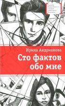 Сто фактов обо мне, Ирина Андрианова