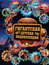 Гигантская детская энциклопедия, Д. В. Кошевар