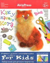 Как у нашего кота. Набор основ для детского творчества, Е. А. Ульева