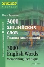 3000 английских слов. Техника запоминания / 3000 English Words: Memorizing Technique, Павел Литвинов