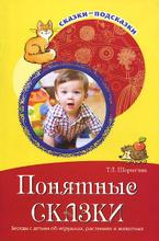 Понятные сказки. Беседы с детьми об игрушках, растениях и животных, Т. А. Шорыгина