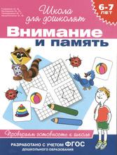 Внимание и память. 6-7 лет. Проверяем готовность к школе, С. Е. Гаврина. Н. Л. Кутявина, И. Г. Топоркова, С. В. Щербинина