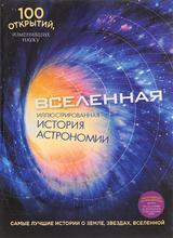 Вселенная. Иллюстрированная история астрономии (+ путеводитель), Том Джексон