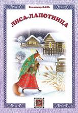 Лиса-лапотница, Владимир Даль