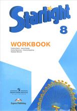 Starlight 8: Workbook / Английский язык. 8 класс. Рабочая тетрадь, К. М. Баранова, Д. Дули, В. В. Копылова, Р. П. Мильруд, В. Эванс