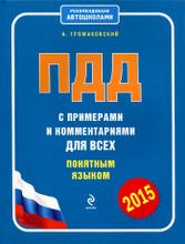 ПДД с примерами и комментариями для всех понятным языком, 2015 год, А. Громаковский
