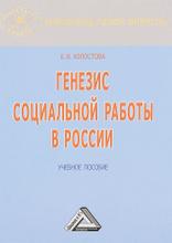 Генезис социальной работы в России. Учебное пособие, Е. И. Холостова