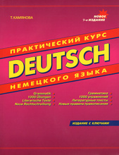 Deutsch. Практический курс немецкого языка, Т. Г. Камянова