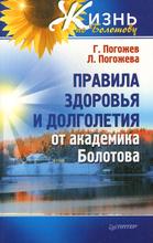Правила здоровья и долголетия от академика Болотова, Г. Погожев, Л. Погожева