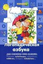 Логопедическая азбука, Г. Р. Лагздынь