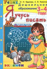 Я учусь писать. 3-4 года, О. Н. Крылова, С. В. Конопля