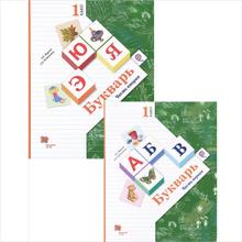Букварь. 1 класс. В 2 частях (комплект из 2 книг), Л. Е. Журова, А. О. Евдокимова