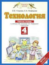 Технология. 4 класс. Рабочая тетрадь, Узорова О.В., Нефёдова Е.А.