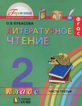 Литературное чтение. 2 класс. В 3 частях. Часть 3. Учебник, О. В. Кубасова