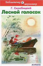 Лесной голосок, Г. Скребицкий