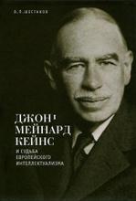 Джон Мейнард Кейнс и судьба европейского интеллектуализма, В. П. Шестаков