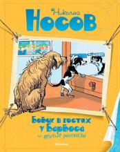 Бобик в гостях у Барбоса и другие рассказы, Николай Носов
