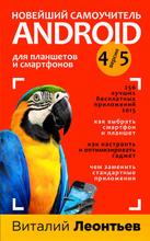 Новейший самоучитель Android 5 + 256 полезных приложений, Виталий Леонтьев