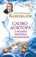 Слово Доктора. О жизни, здоровье и вселенной, С. С. Коновалов
