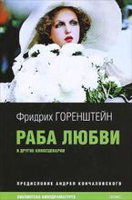 Раба любви и другие киносценарии, Фридрих Горенштейн