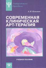 Современная клиническая арт-терапия. Учебное пособие, А. И. Копытин