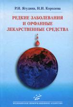 Редкие заболевания и орфанные лекарственные средства, Р. И. Ягудина, Н. И. Королева