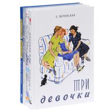 Три девочки. Детство Никиты. Повесть о рыжей девочке. Кирпичные острова (комплект из 4 книг),