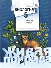 Биология. 5 класс. Рабочая тетрадь, Т. С. Сухова, В.И. Строганов