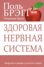 Здоровая нервная система, Поль Брэгг, Патриция Брэгг