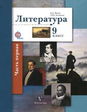 Литература. 9 класс. Учебник. В 2 частях. Часть 1, Б. А. Ланин, Л. Ю. Устинова
