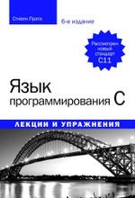 Язык программирования C. Лекции и упражнения, Стивен Прата