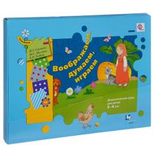 Воображаем, думаем, играем. Дидактические игры для детей 3-4 лет, Н. Г. Салмина, М. С. Милаева, А. О. Глебова