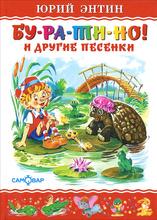 Бу-ра-ти-но и другие песенки, Юрий Энтин
