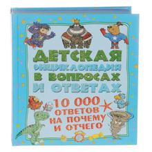 10000 ответов на Почему и Отчего, А. Г. Мерников, И. М. Попова
