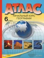 География. 6 класс. Начальный курс. Атлас, И. В. Душина, А. А. Летягин