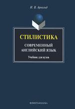 Стилистика. Современный английский язык. Учебник, И. В. Арнольд