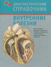 Внутренние болезни. Диагностический справочник, И. А. Бережнова, Е. А. Романова