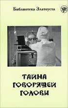 Тайна говорящей головы . 4 уровень, А. Р. Беляев