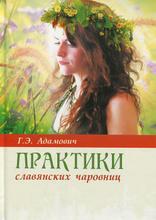 Практики славянских чаровниц, Г. Э. Адамович