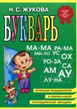 Букварь (средний формат), Н. С. Жукова