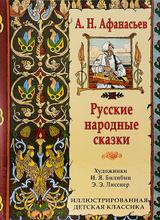 Русские народные сказки, А. Н. Афанасьев