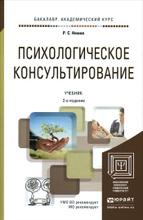 Психологическое консультирование. Учебник, Р. С. Немов